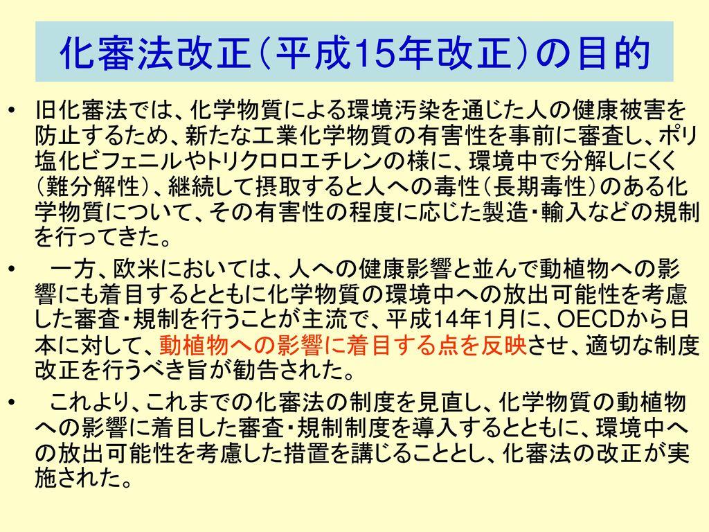化審法改正(平成15年改正)の目的
