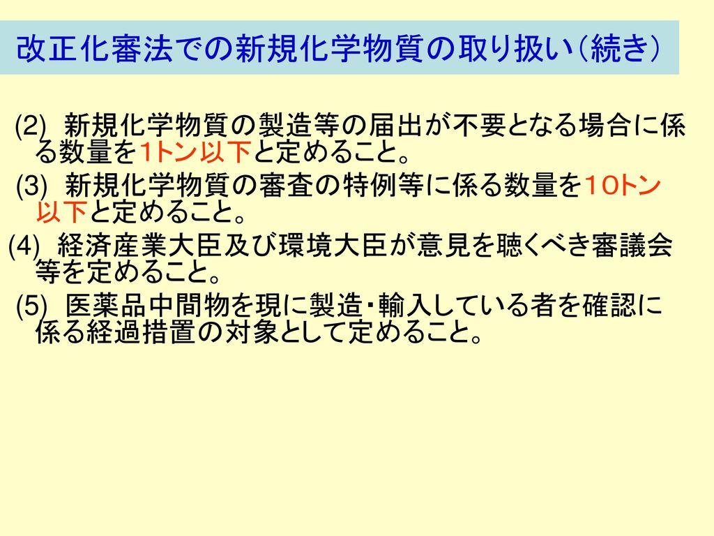 改正化審法での新規化学物質の取り扱い(続き)