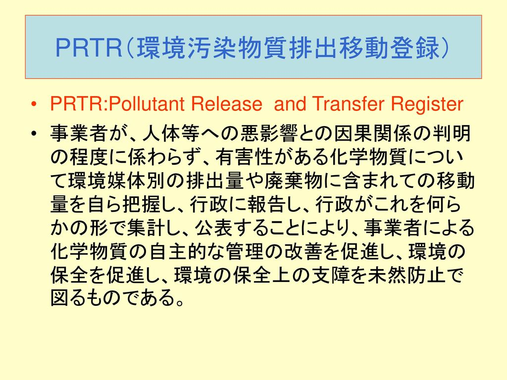 PRTR(環境汚染物質排出移動登録) PRTR:Pollutant Release and Transfer Register