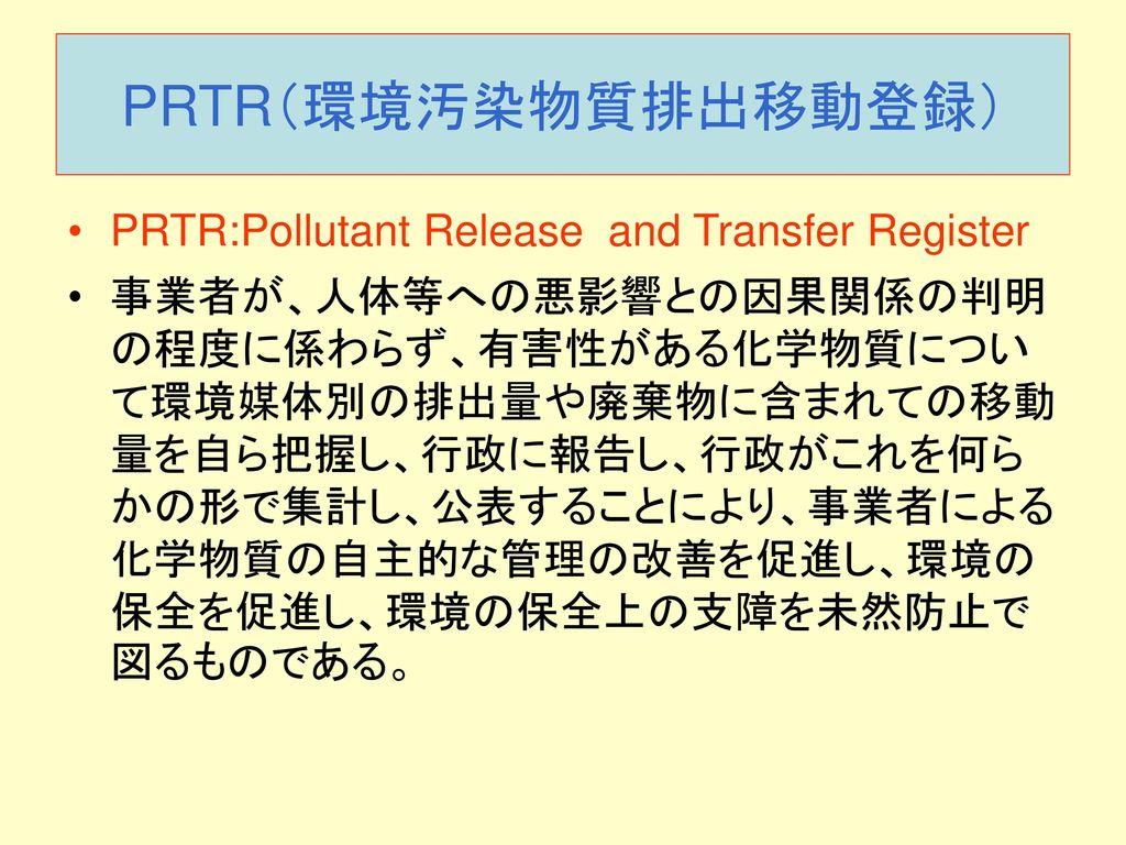 PRTR(環境汚染物質排出移動登録) PRTR:Pollutant Release and Transfer Register