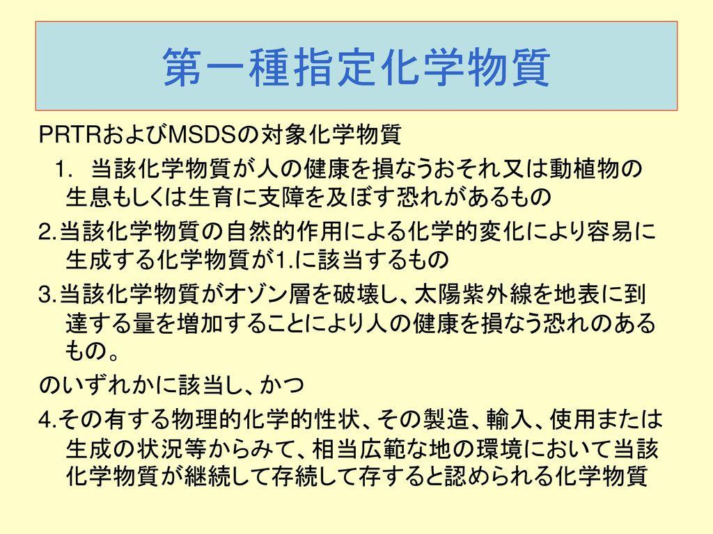 第一種指定化学物質 PRTRおよびMSDSの対象化学物質