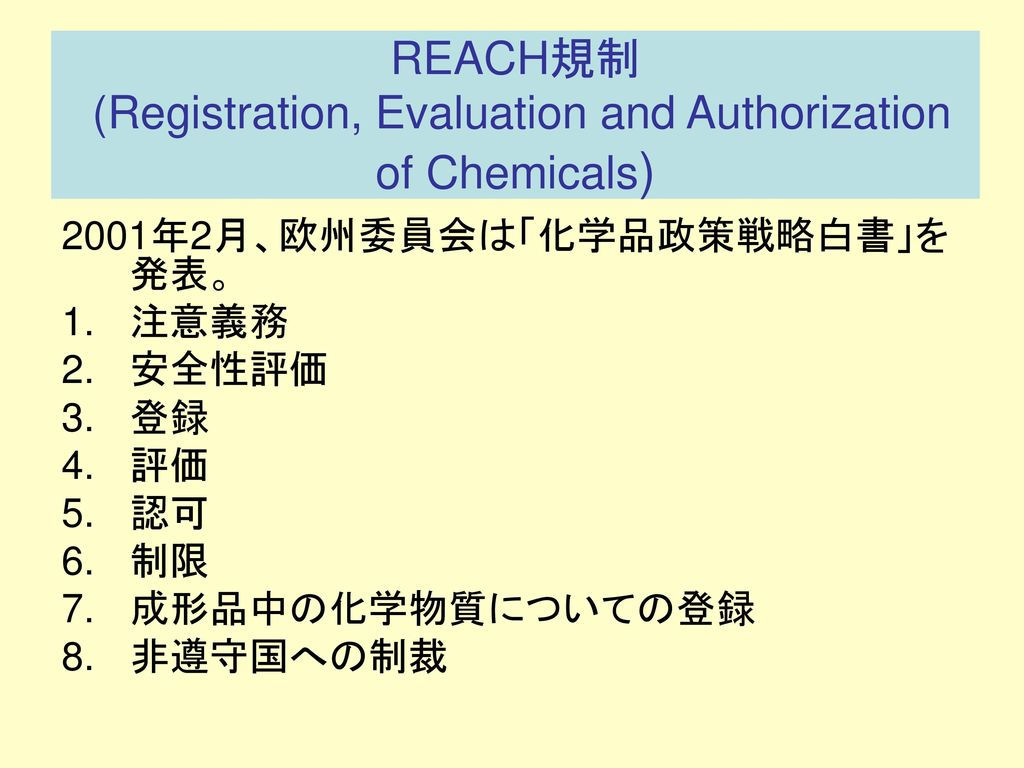 REACH規制 (Registration, Evaluation and Authorization of Chemicals)