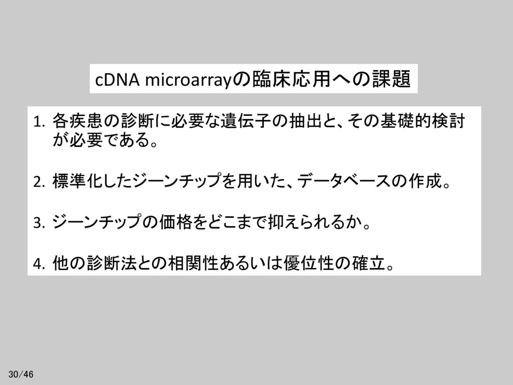 cDNA microarrayの臨床応用への課題
