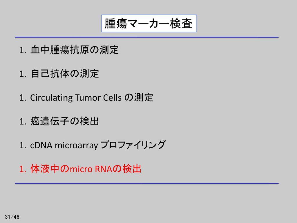 腫瘍マーカー検査 血中腫瘍抗原の測定 自己抗体の測定 Circulating Tumor Cells の測定 癌遺伝子の検出