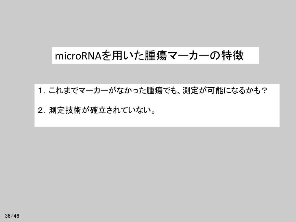 microRNAを用いた腫瘍マーカーの特徴