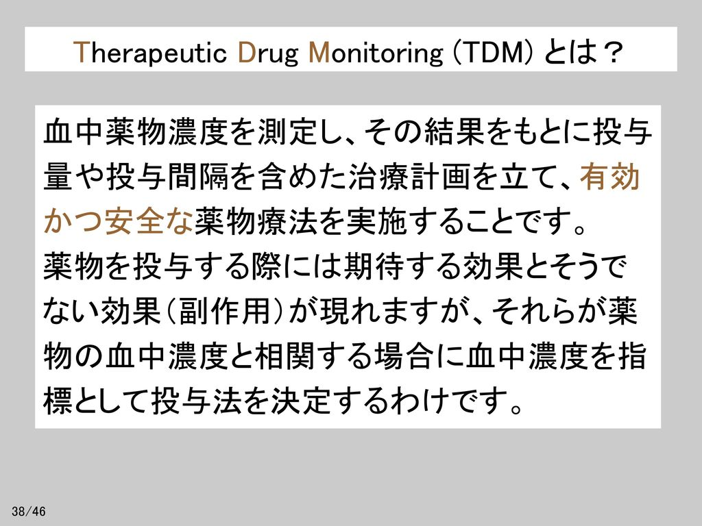Therapeutic Drug Monitoring (TDM) とは?