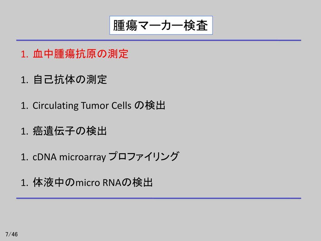 腫瘍マーカー検査 血中腫瘍抗原の測定 自己抗体の測定 Circulating Tumor Cells の検出 癌遺伝子の検出