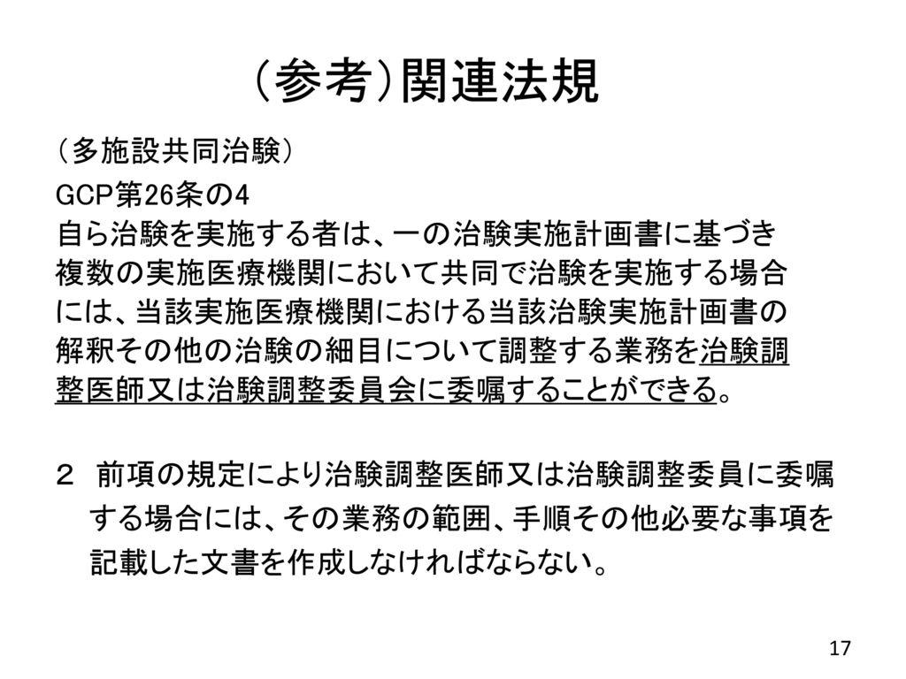 被験者への補償 (被験者に対する補償措置) GCP第15条の9.