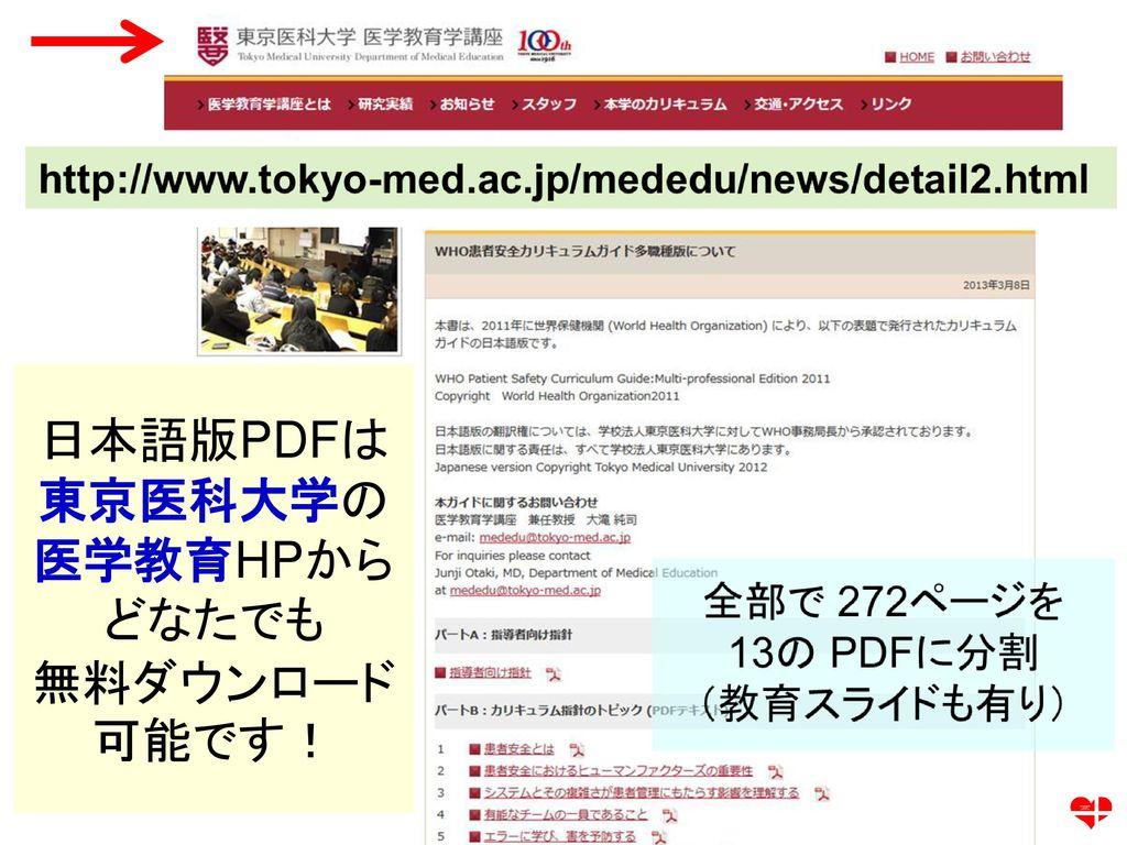 医学・医療の電子コンテンツ配信サービス | 医書.jp