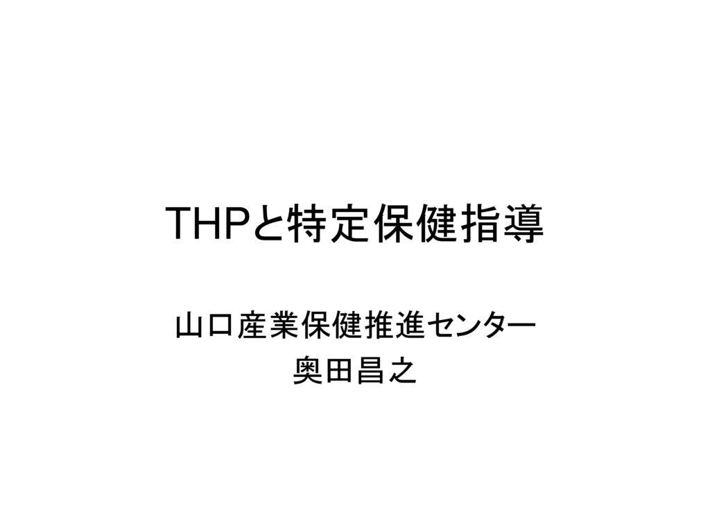 THPと特定保健指導 山口産業保健推進センター 奥田昌之
