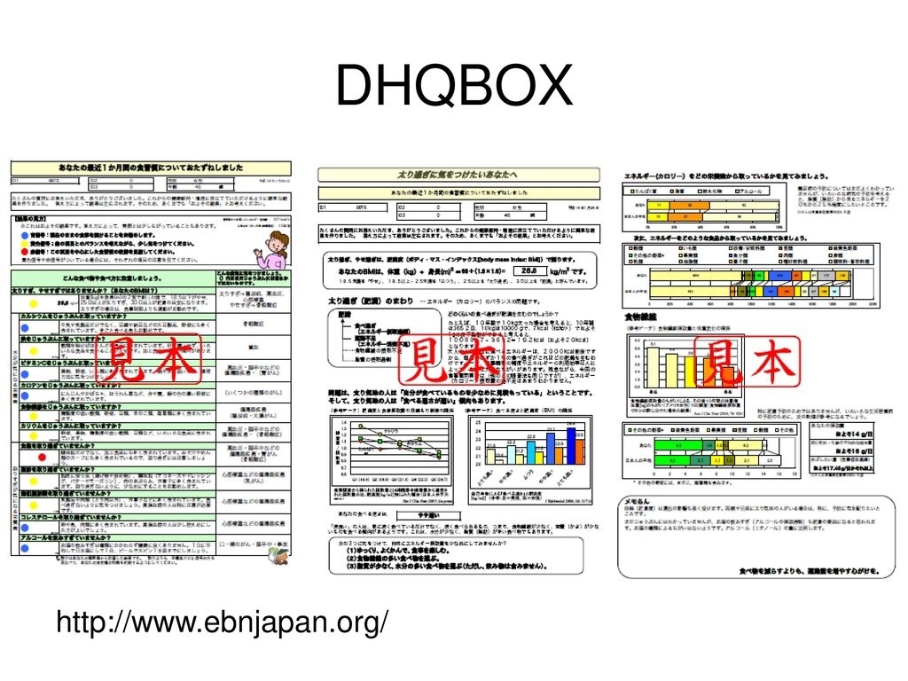 DHQBOX http://www.ebnjapan.org/