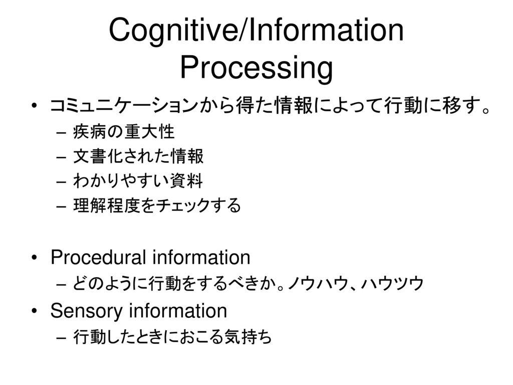 Cognitive/Information Processing