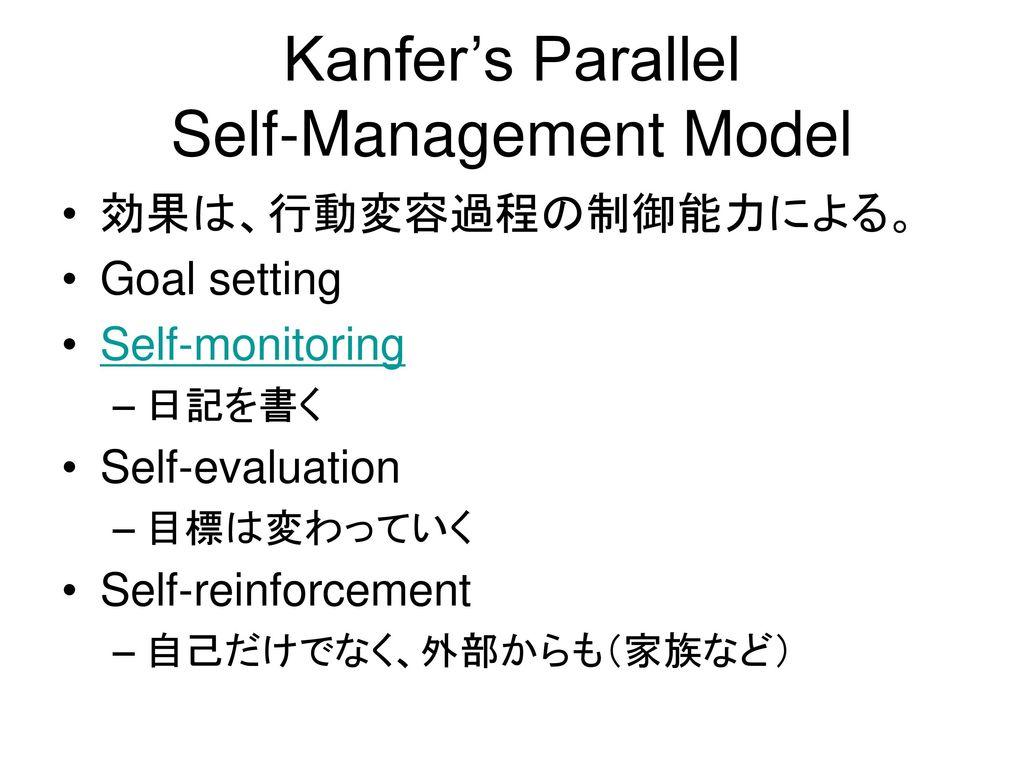 Kanfer's Parallel Self-Management Model