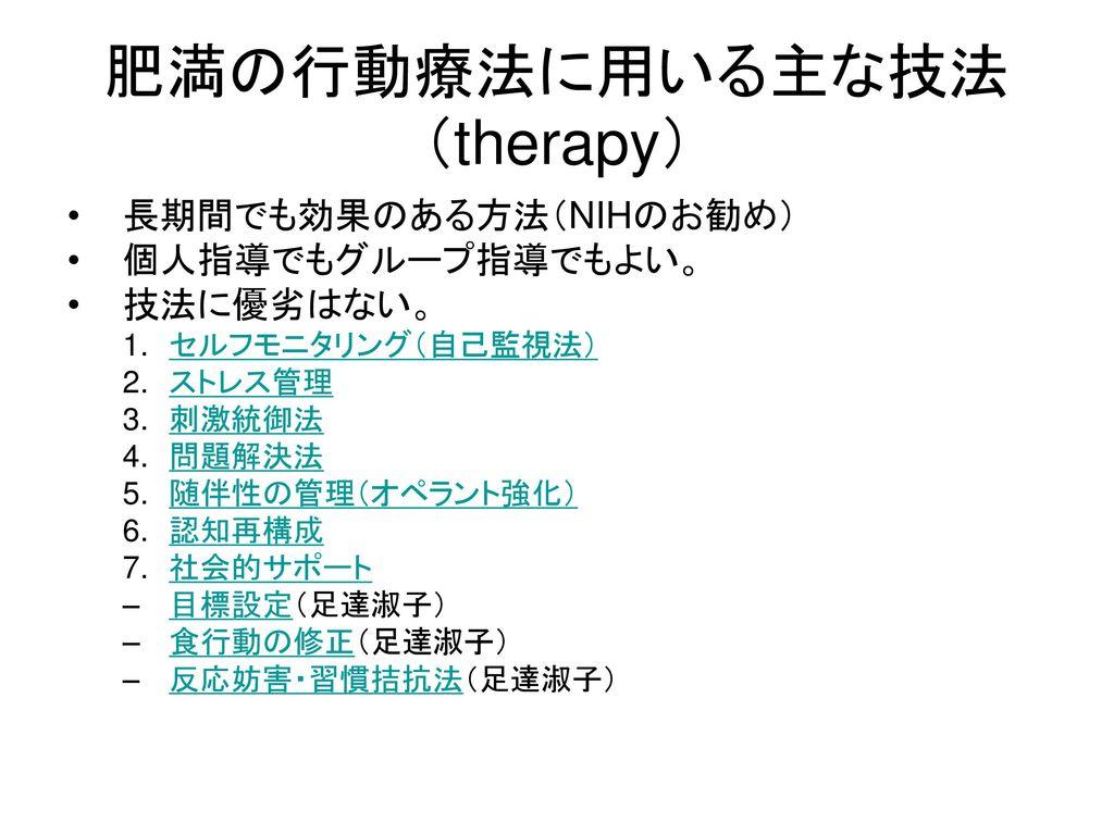 肥満の行動療法に用いる主な技法(therapy)