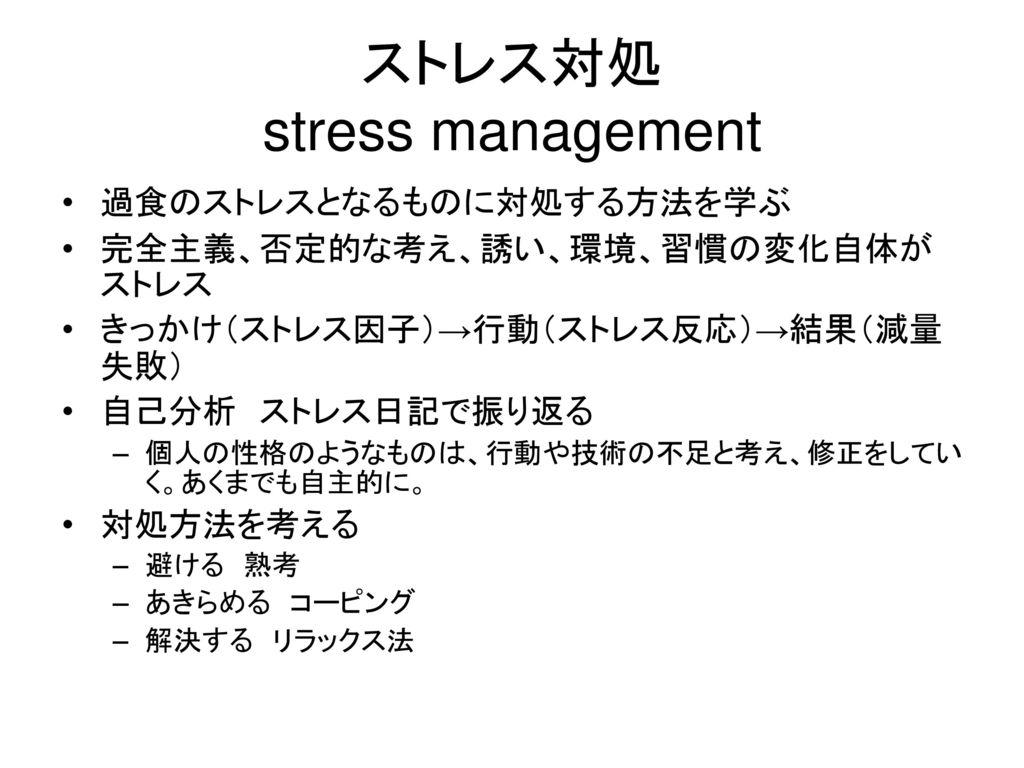 ストレス対処 stress management