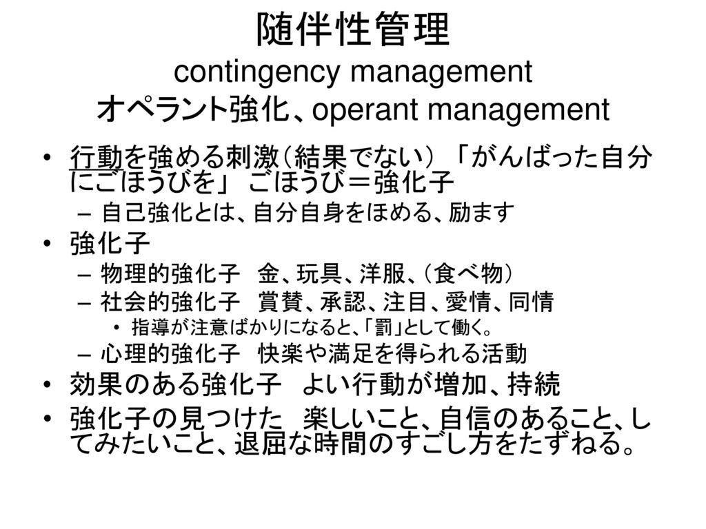 随伴性管理 contingency management オペラント強化、operant management