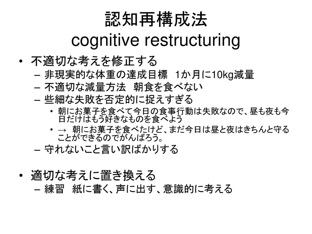 認知再構成法 cognitive restructuring