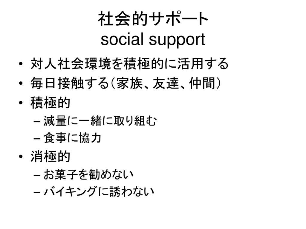 社会的サポート social support