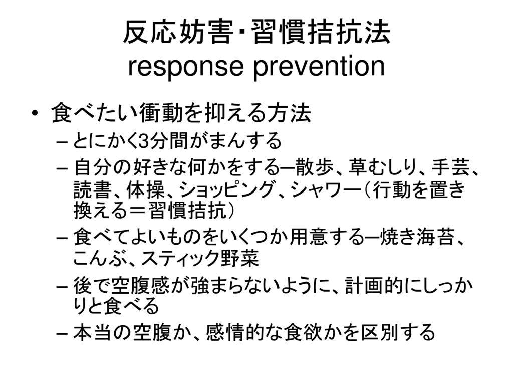 反応妨害・習慣拮抗法 response prevention