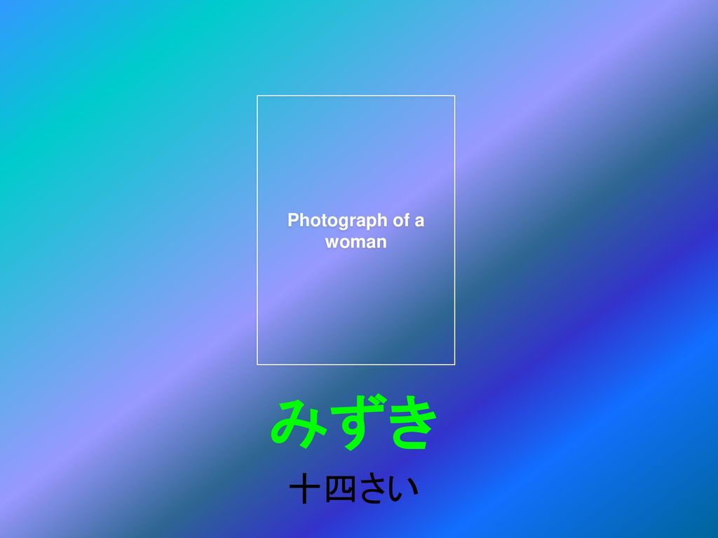 Photograph of a woman みずき 十四さい