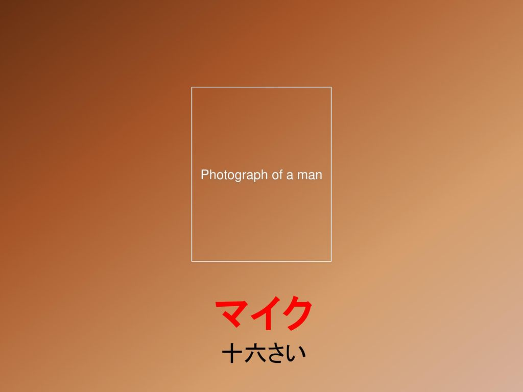 Photograph of a man マイク 十六さい