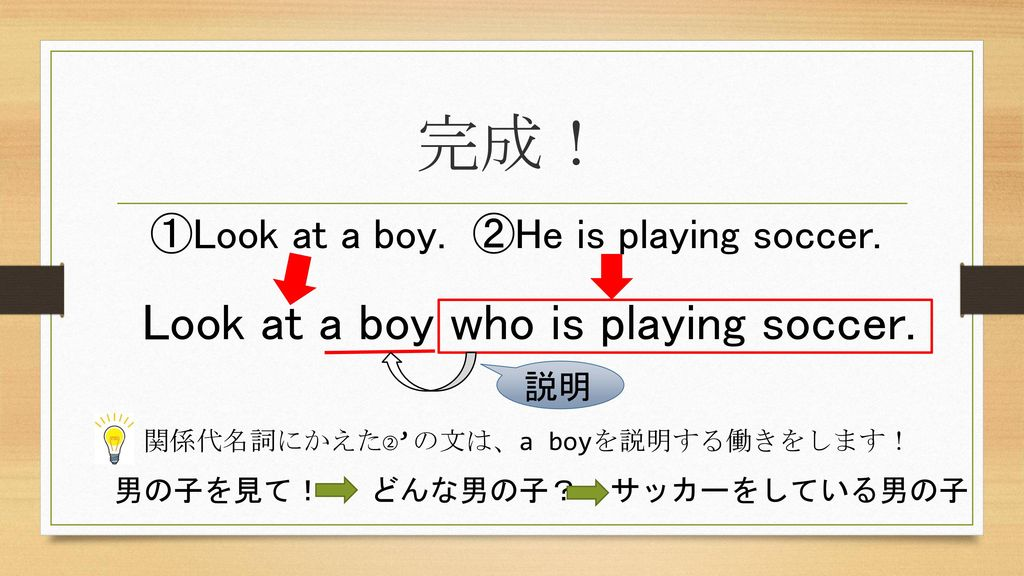 ②'who is playing soccer