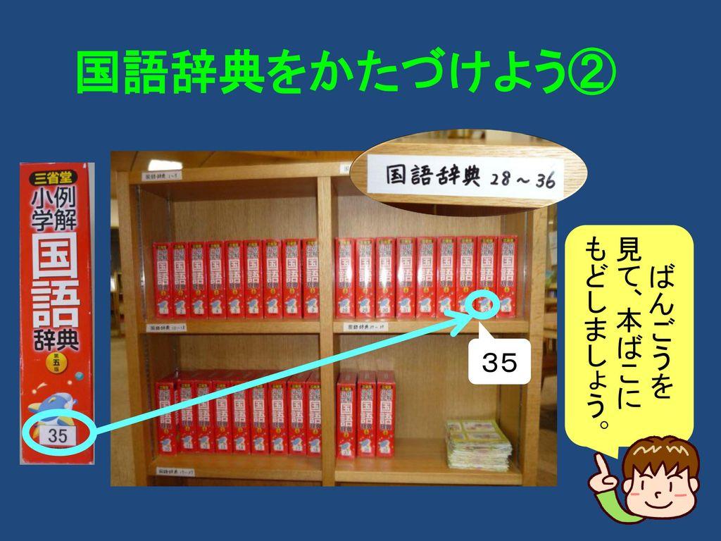 国語辞典をかたづけよう② ばんごうを 見て、本ばこに もどしましょう。 35
