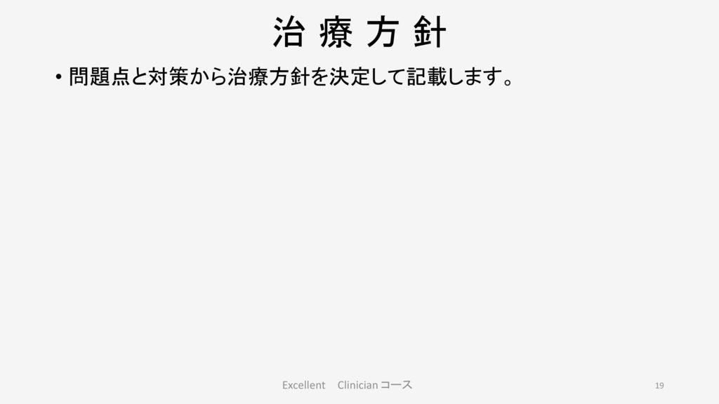 初 診 時 (2016年○○月○○日)