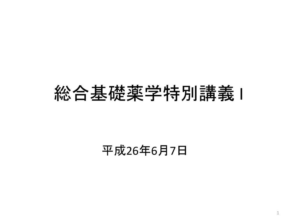 総合基礎薬学特別講義 I 平成26年6月7日
