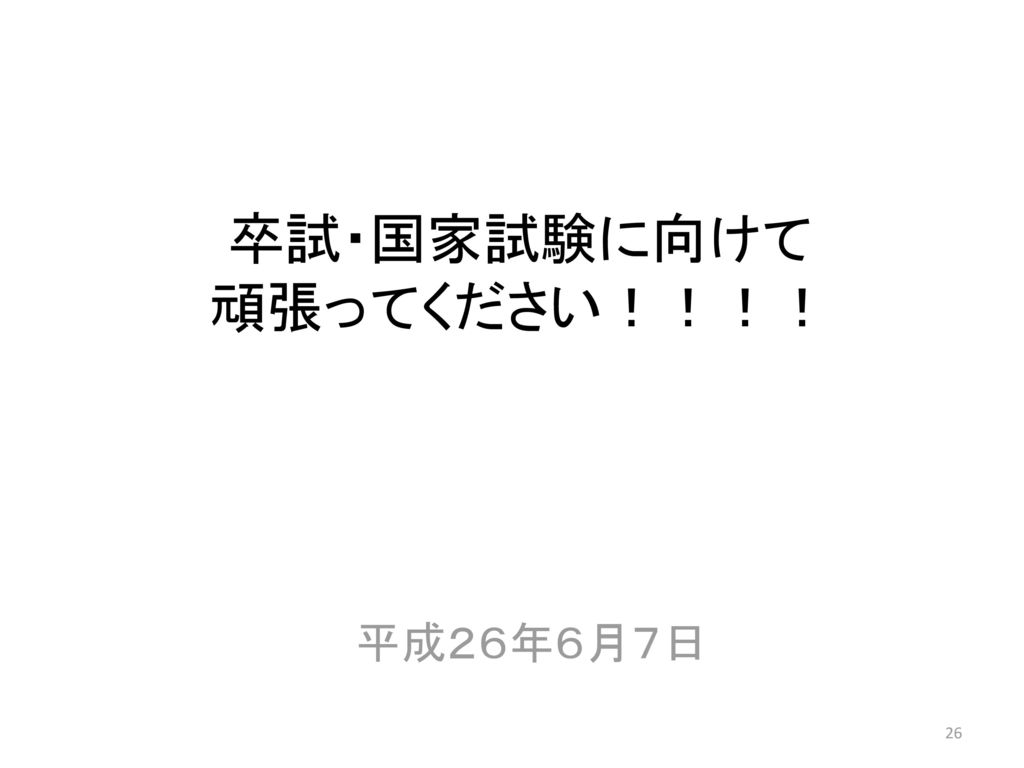 卒試・国家試験に向けて 頑張ってください!!!!
