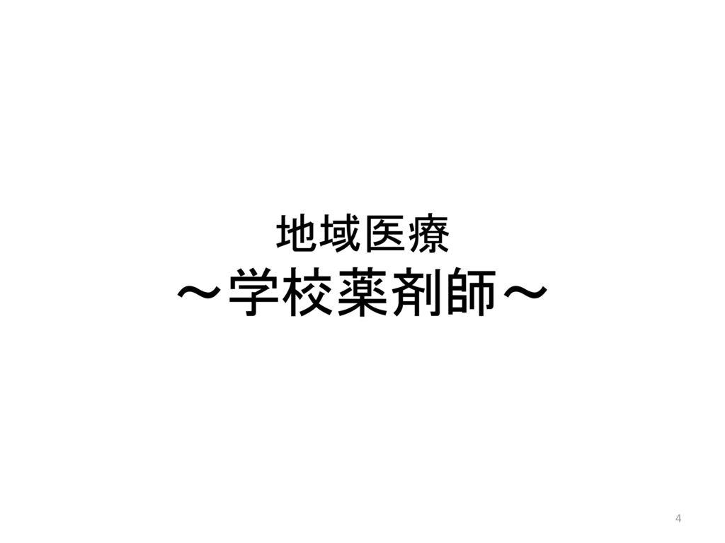 地域医療 ~学校薬剤師~