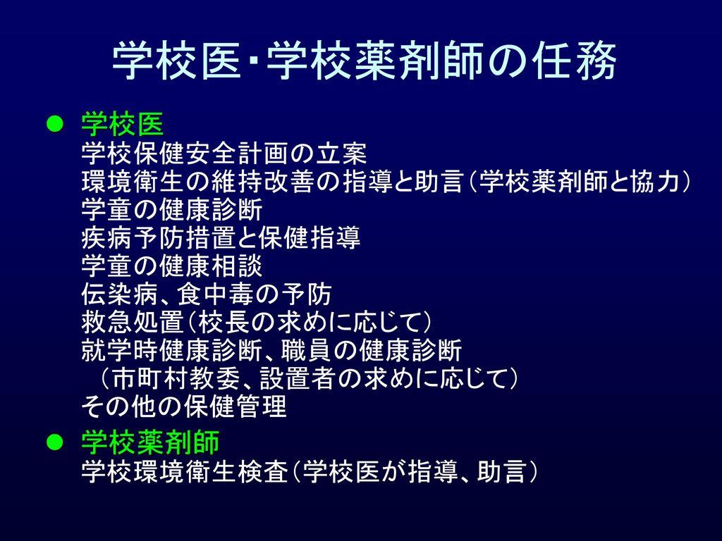 8.地域保健・衆衛生に関する法律(2) 母体保護法 母子保健法 学校保健法 担当 柳川洋