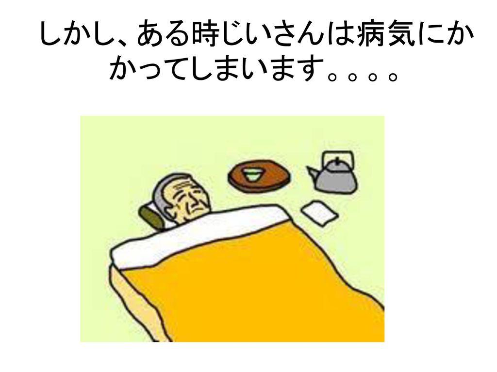 しかし、ある時じいさんは病気にかかってしまいます。。。。