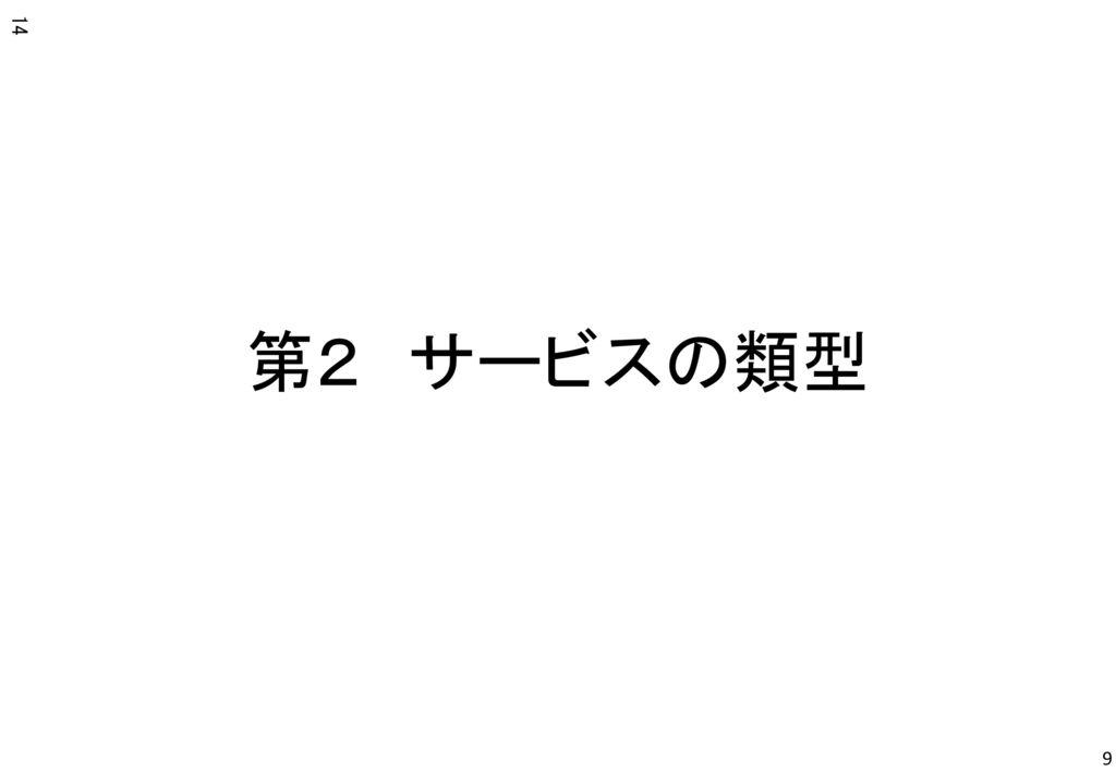 介護予防・日常生活支援総合事業 ガイドライン案(骨子) - ppt ...