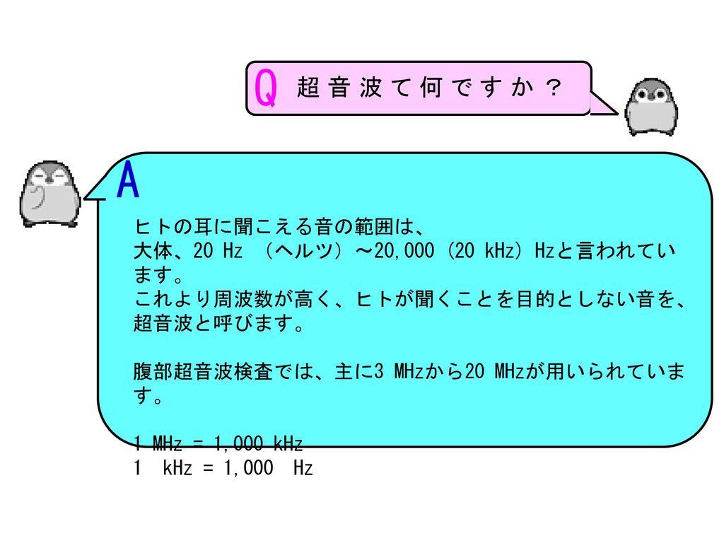 Q A 超音波て何ですか? ヒトの耳に聞こえる音の範囲は、