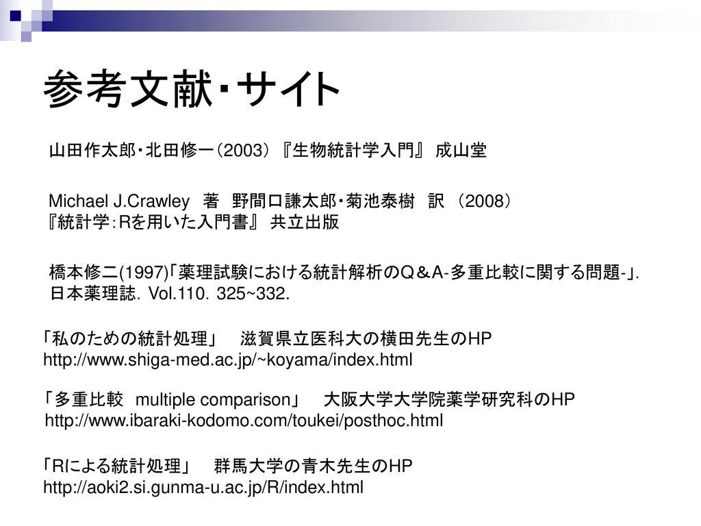 参考文献・サイト 山田作太郎・北田修一(2003) 『生物統計学入門』 成山堂