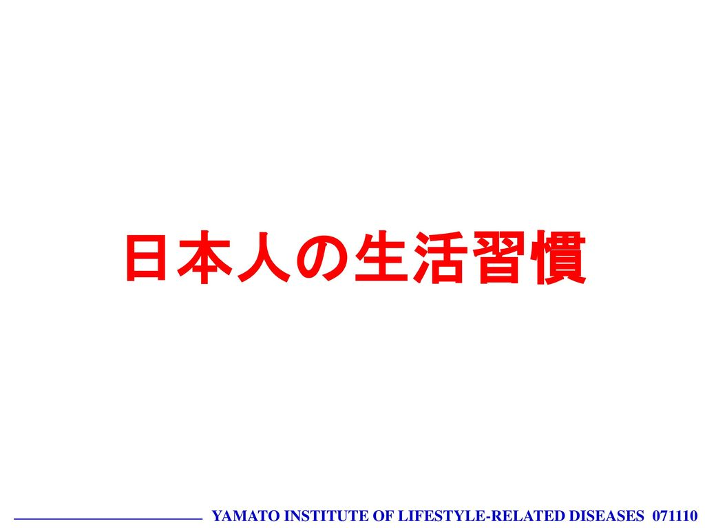 日本人の生活習慣 YAMATO INSTITUTE OF LIFESTYLE-RELATED DISEASES