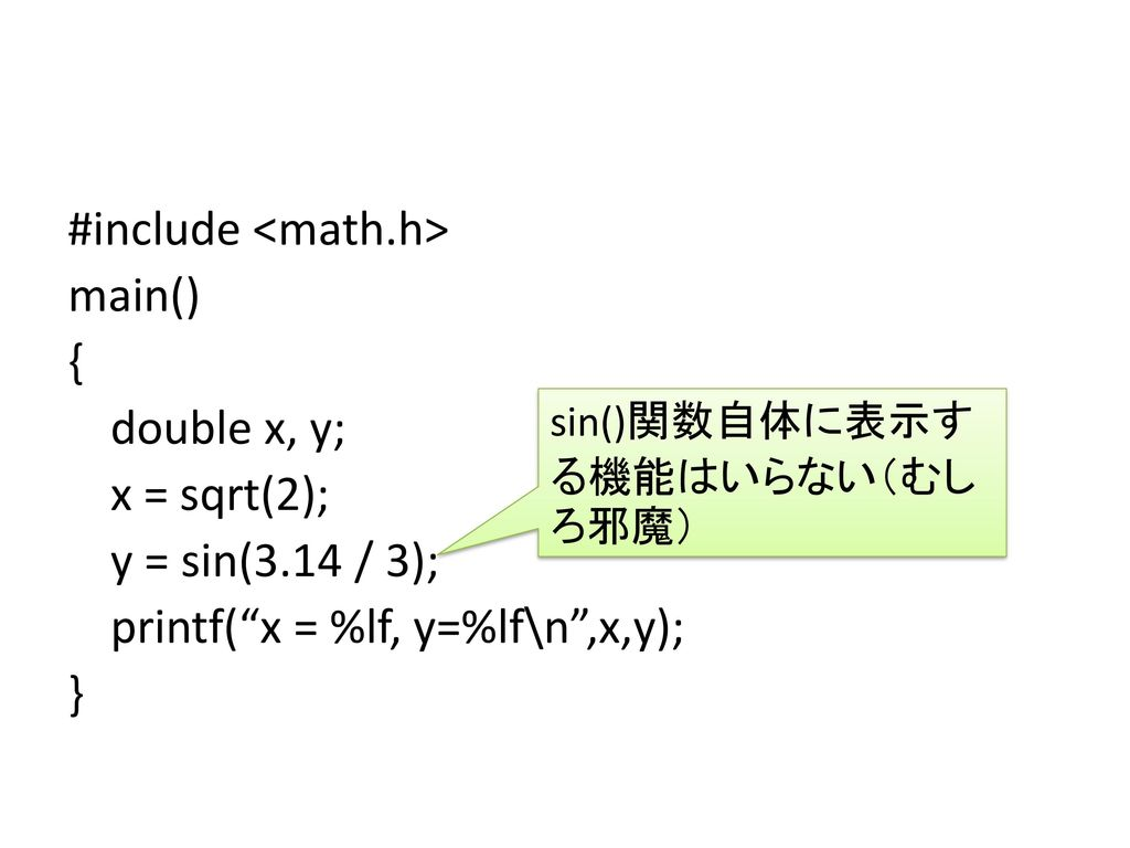 #include <math. h> main() { double x, y; x = sqrt(2); y = sin(3