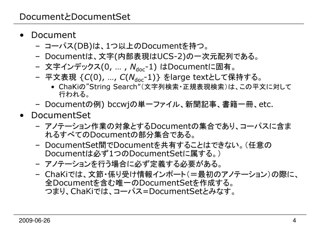 DocumentとDocumentSet