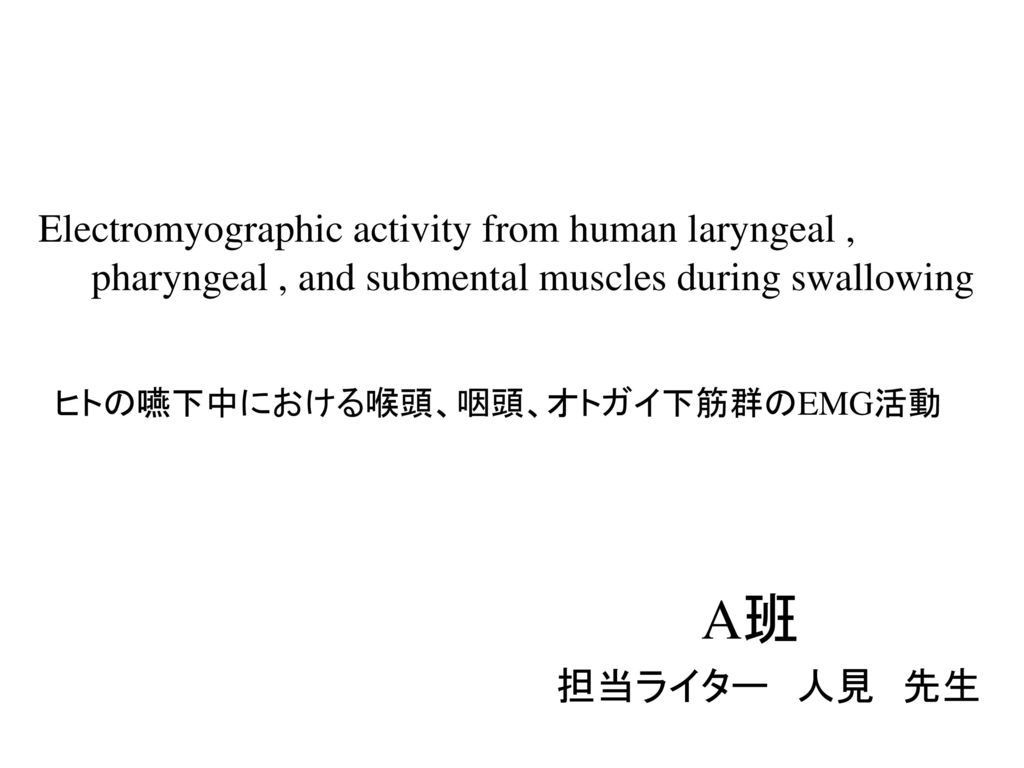 Electromyographic activity from human laryngeal , pharyngeal , and submental muscles during swallowing