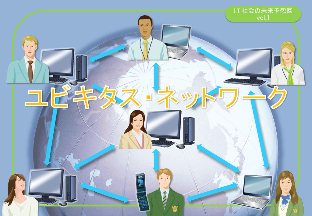 ユビキタス・ネットワーク IT社会の未来予想図vol.1