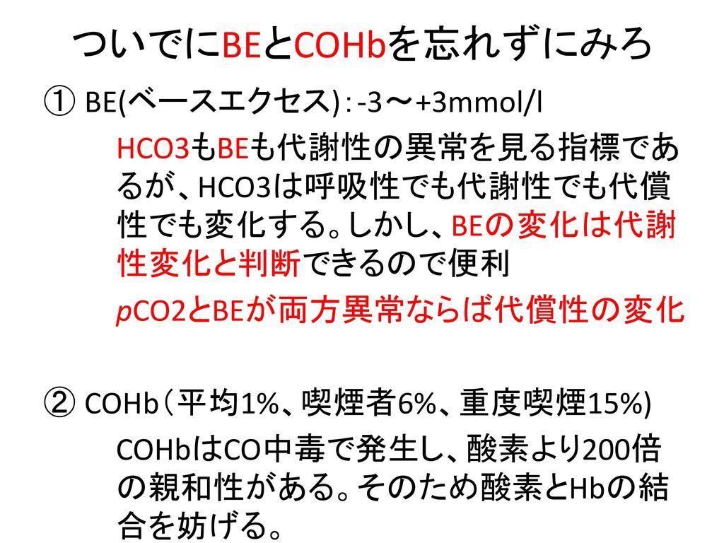 ついでにBEとCOHbを忘れずにみろ BE(ベースエクセス):-3~+3mmol/l