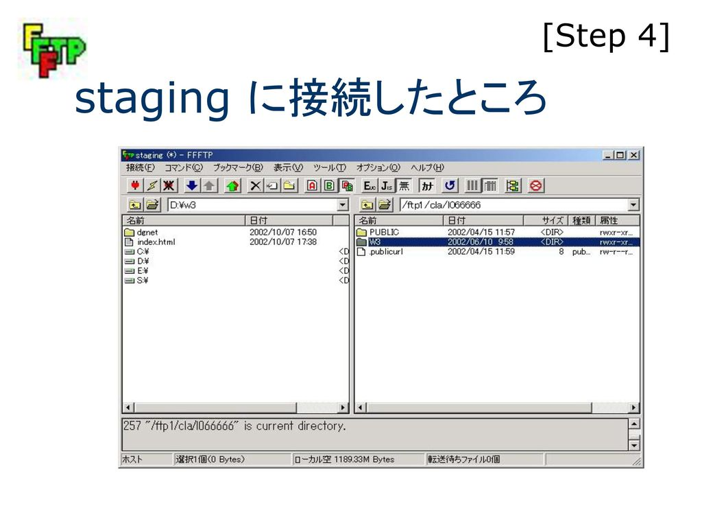 [Step 4] staging に接続したところ