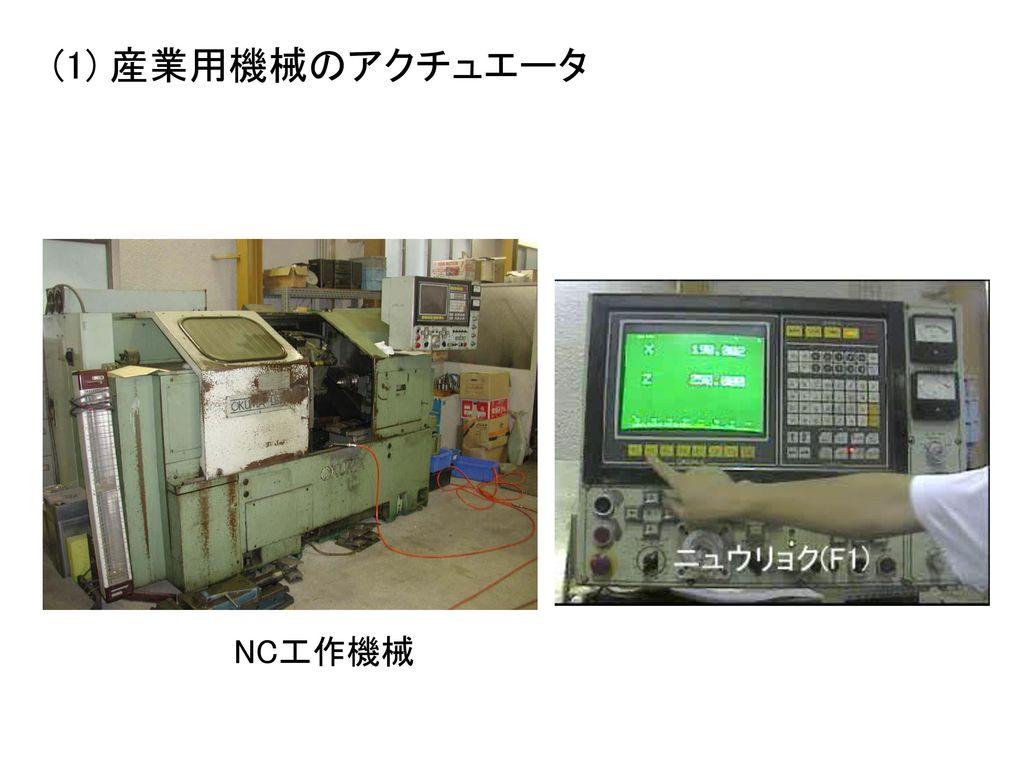 (1) 産業用機械のアクチュエータ NC工作機械