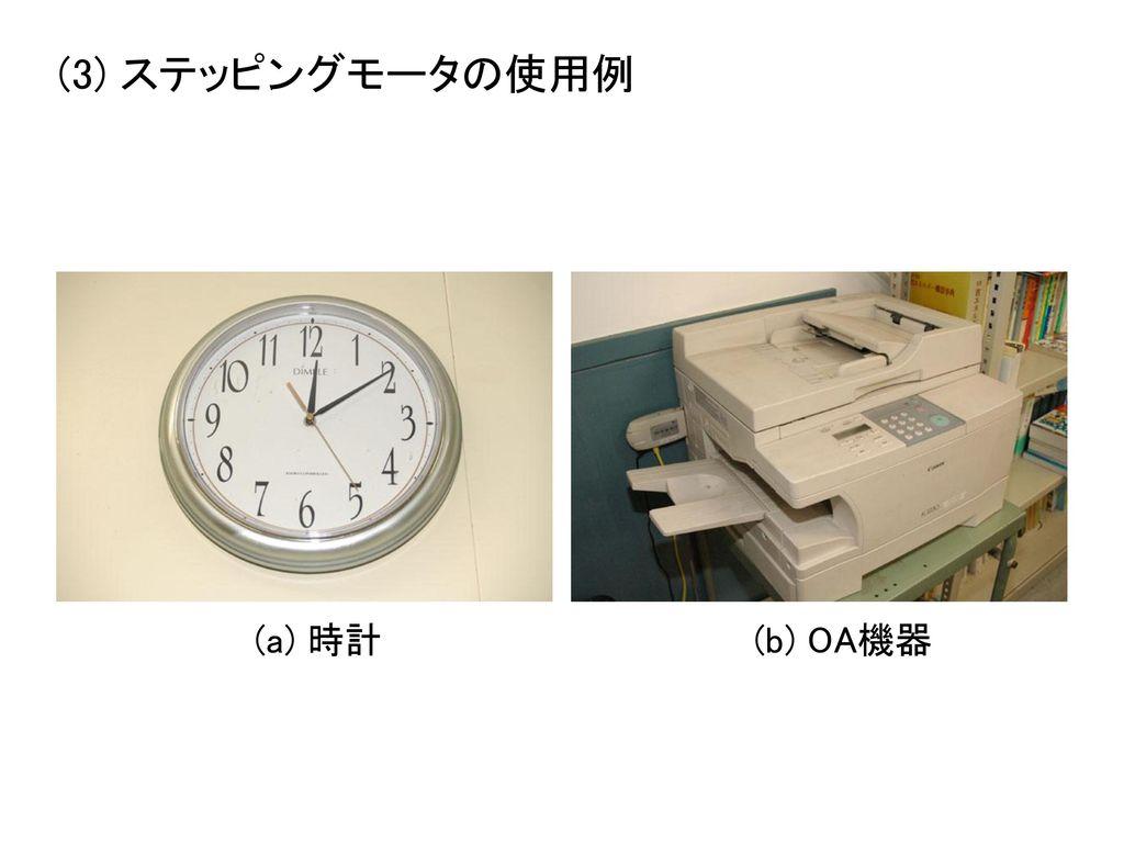 (3) ステッピングモータの使用例 (a) 時計 (b) OA機器