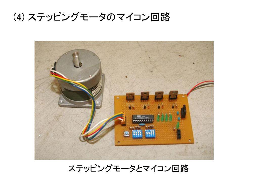 (4) ステッピングモータのマイコン回路 ステッピングモータとマイコン回路
