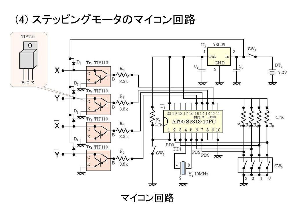(4) ステッピングモータのマイコン回路 マイコン回路