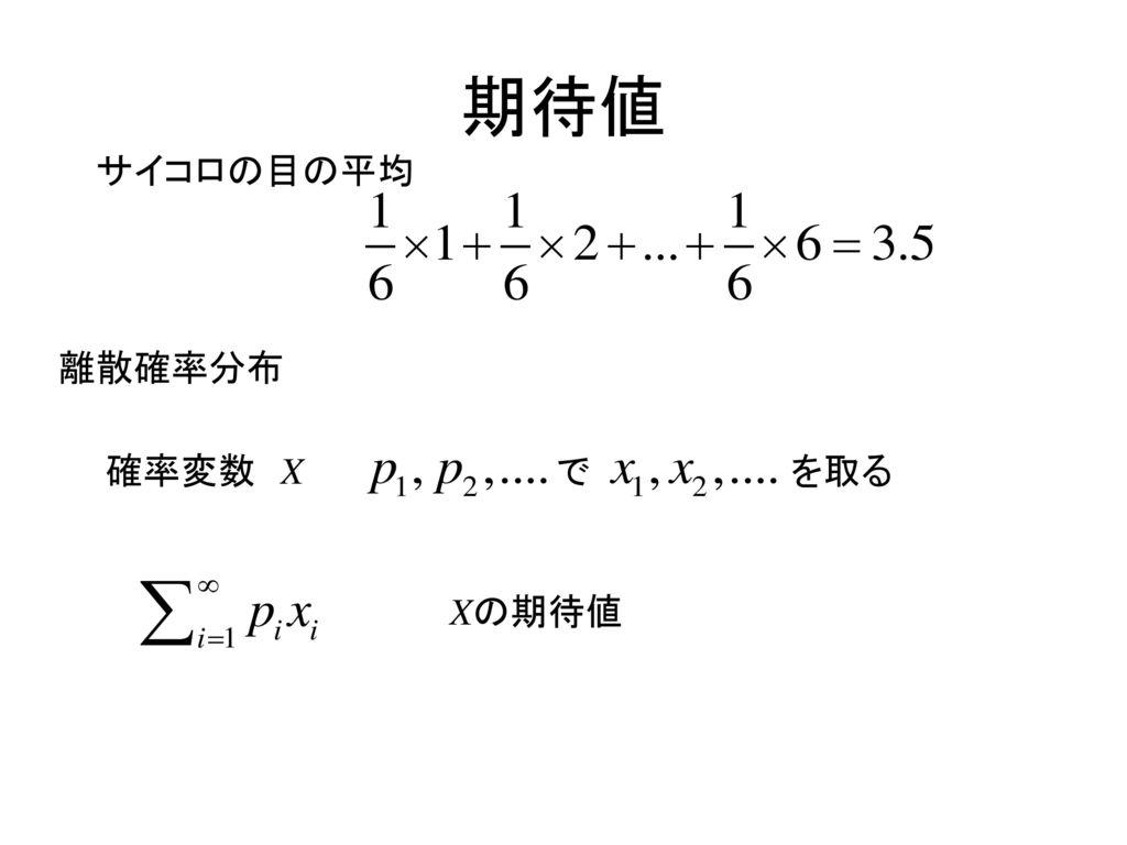 期待値 サイコロの目の平均 離散確率分布 確率変数 X で を取る Xの期待値