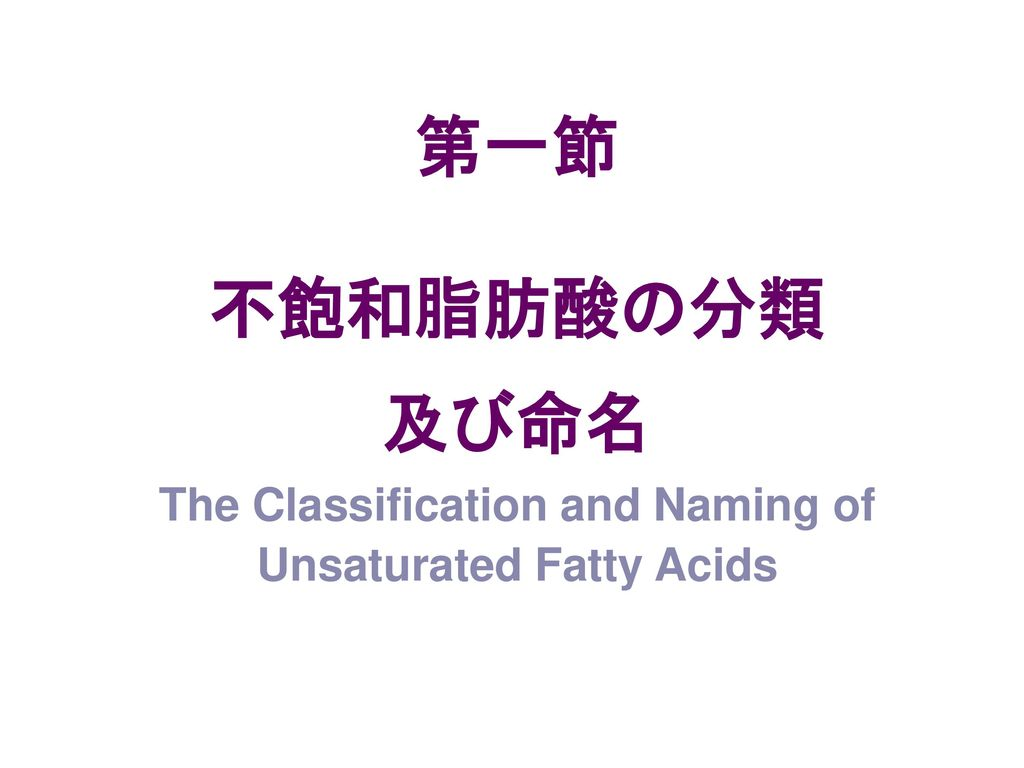 The Classification and Naming of Unsaturated Fatty Acids