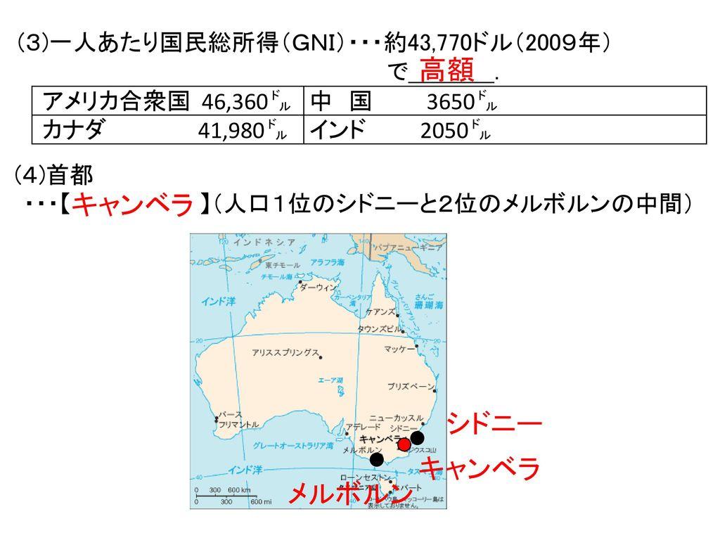 高額 キャンベラ シドニー キャンベラ メルボルン (3)一人あたり国民総所得(GNI)・・・約43,770ドル(2009年) で .